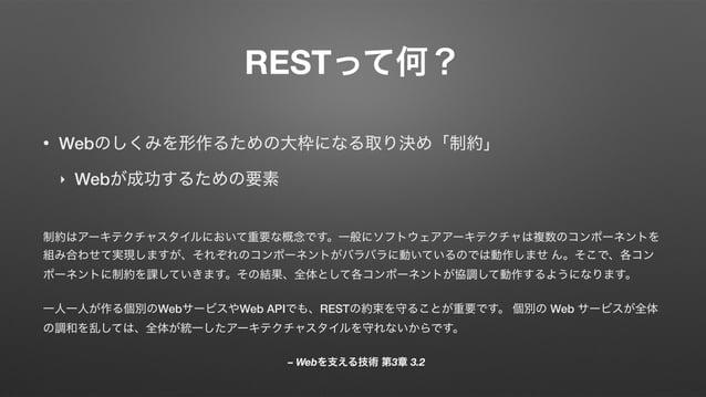 REST • Web (URL, HTTP, HTML) • URL • ( ) • curl HTTP • • 4 (CRUD) Web  REST …