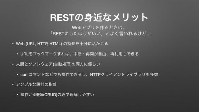 REST   [ ] REST