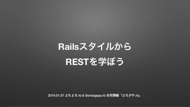 Rails  REST 2019.01.07 .rb & Sendagaya.rb .rb
