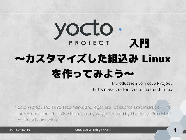 入門 ~カスタマイズした組込み Linux を作ってみよう~  Introduction to Yocto Project Let's make customized embedded Linux  Yocto Project...