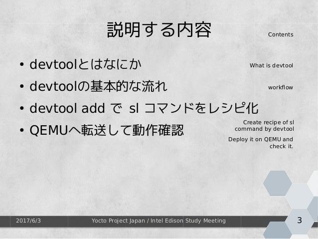 ステップバイステップで学ぶdevtoolのチュートリアル / Step by step