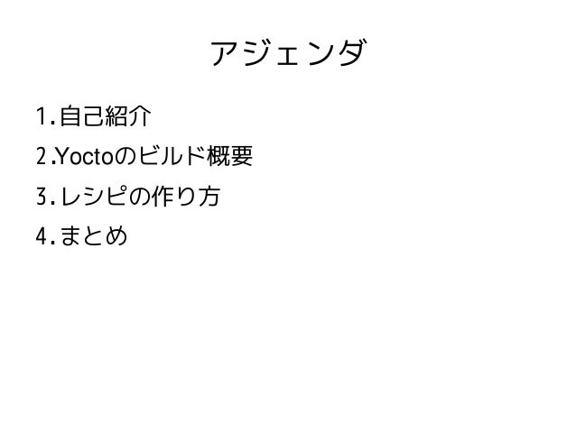 レシピの作り方入門 Slide 2