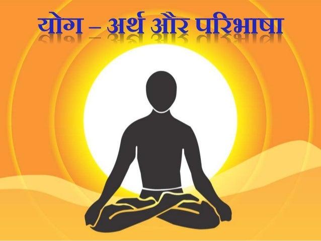 योग – अर्थ और पररभाषा