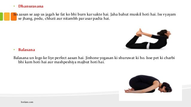 Janiye Yoga Asanas For Weight Loss In Hindi Aur Rahiye Fit