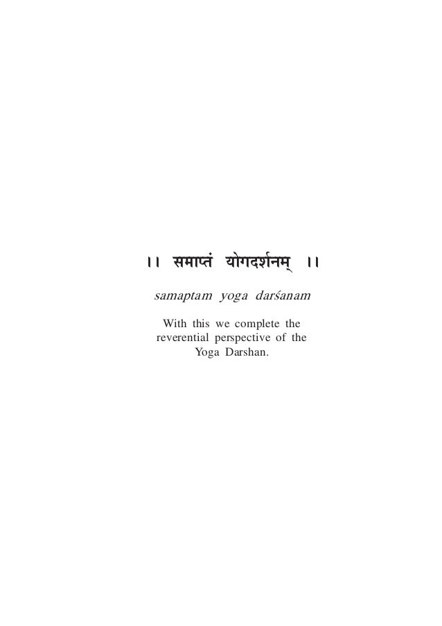UNDERSTANDING THE YOGA DARSHAN An Exploration Of The Yoga Sutra M
