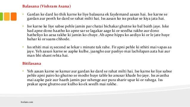 Yoga for Neck Pain in Hindi: Gardan Ke Dard Se Paye Nijad