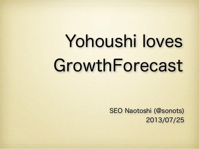 Yohoushi loves GrowthForecast SEO Naotoshi (@sonots) 2013/07/25