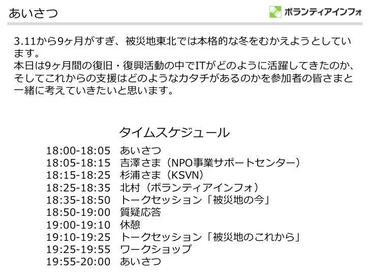 Yokohama20111217 Slide 2