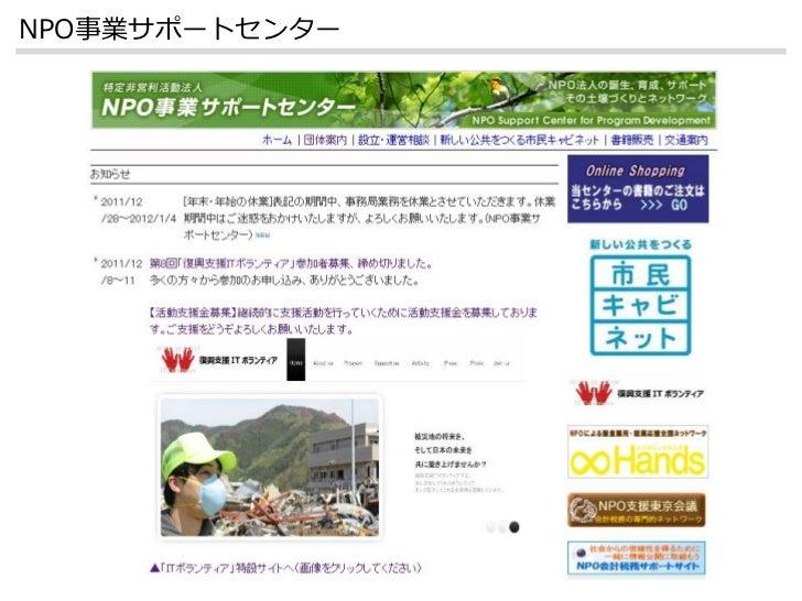 Yokohama20111217 Slide 3