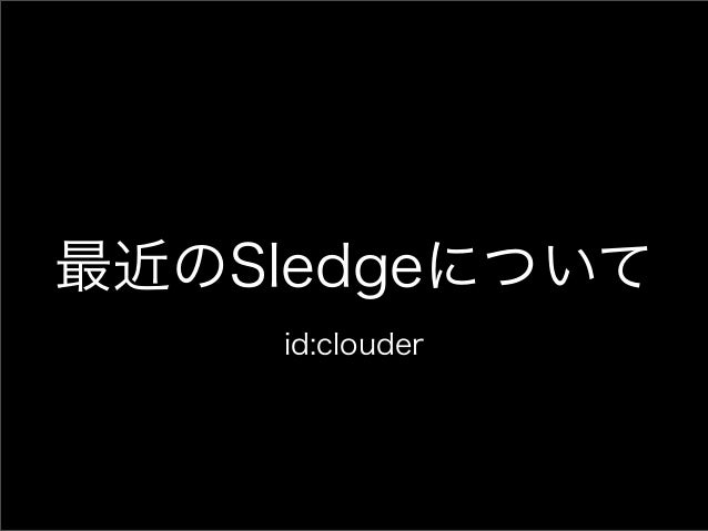 最近のSledgeについて id:clouder