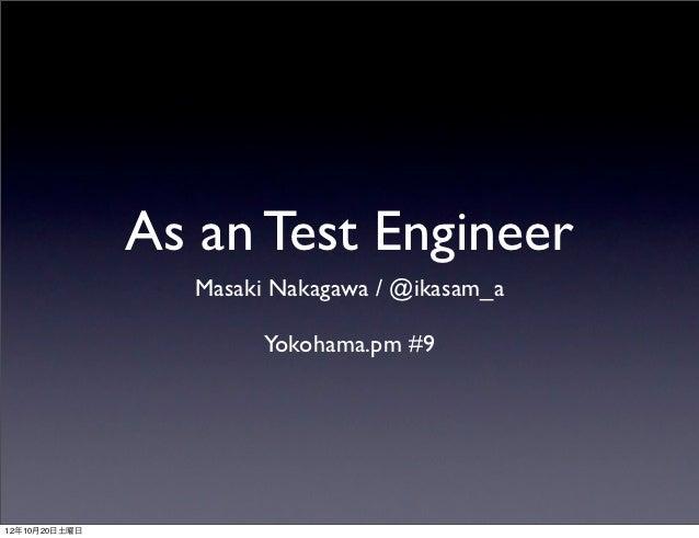 As an Test Engineer                 Masaki Nakagawa / @ikasam_a                       Yokohama.pm #912年10月20日土曜日