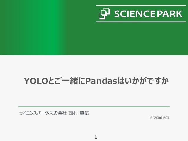 サイエンスパーク株式会社 西村 英伍 SP2006-E03 YOLOとご一緒にPandasはいかがですか 1