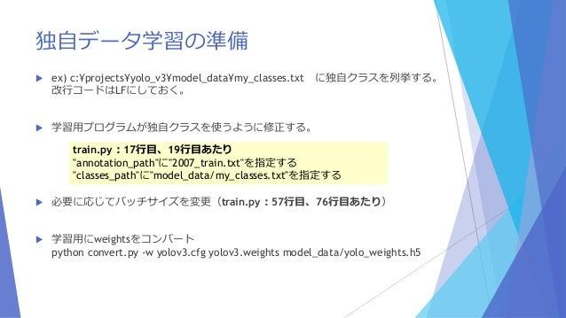 YOLO V3で独自データセットを学習させて物体検出 / Yolo V3 with