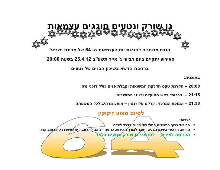 גן שורק ונטעים חוגגים עצמאות     הנכם מוזמנים לחגיגת יום העצמאות ה- 64 של מדינת ישראל    האירוע יתקיים ביום רביעי ג א...