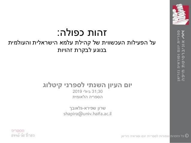 כפולה זהות: עלוהעולמית הישראלית עלמא קהילת של העכשווית הפעילות זהויות לבקרת בנוגע לספרני השנת...