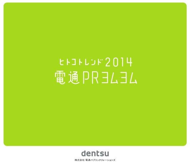 今年も発行「ヒトコトレンド2014 電通PRヨムヨム」