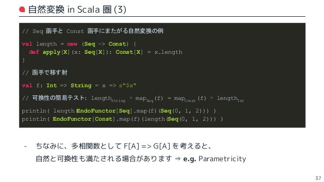 プログラミングする上での注意点! ~> のインスタンスが実際に可換性を満たすかは、実装による 💻 (再び