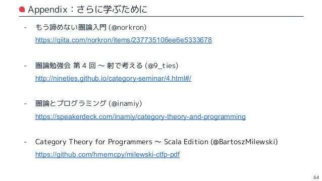 Scala 初心者が米田の補題を Scala で考えてみた