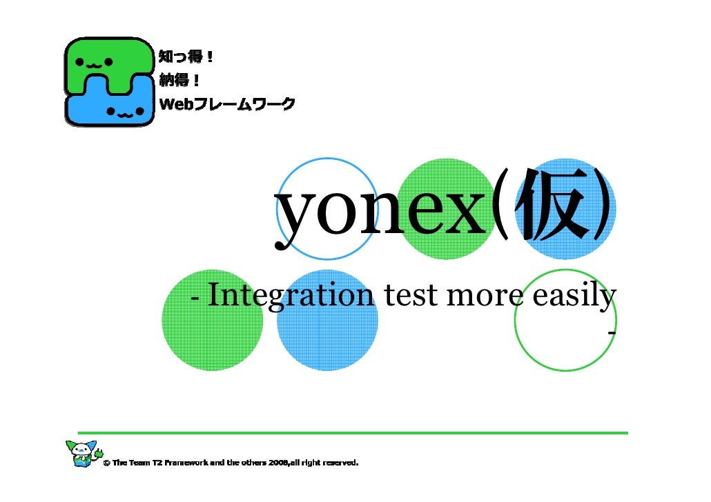 yonex(仮) - Integration test more   easily                                -
