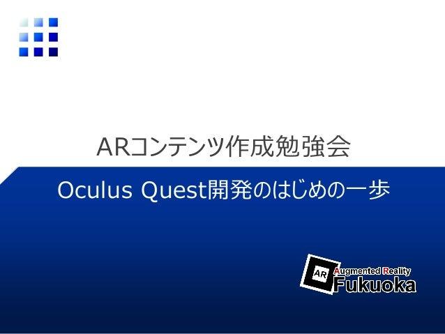 ARコンテンツ作成勉強会 Oculus Quest開発のはじめの一歩