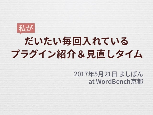 2017 5 21 at WordBench