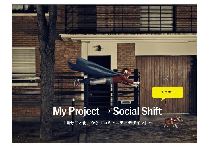 マイプロジェクトからソーシャルシフトへ