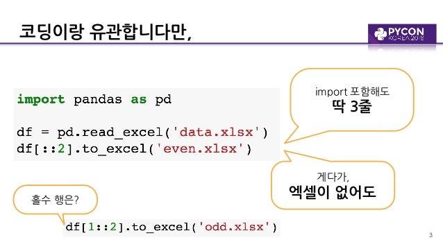 인생은 짧아요, 엑셀 대신 파이썬 Slide 3