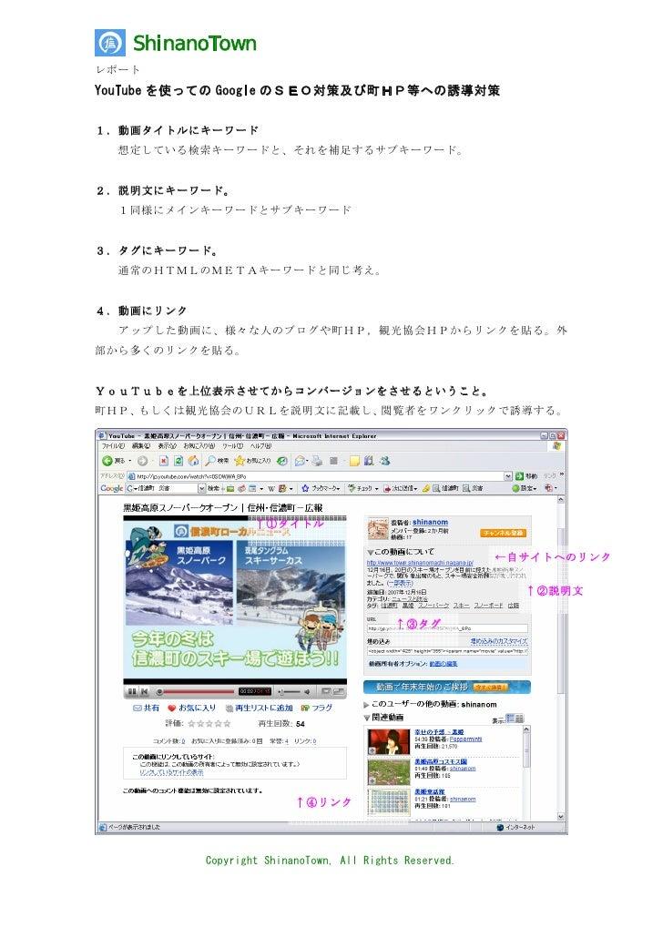 ShinanoTown レポート YouTube を使っての Google のSEO対策及び町HP等への誘導対策  1.動画タイトルにキーワード   想定している検索キーワードと、それを補足するサブキーワード。   2.説明文にキーワード。  ...