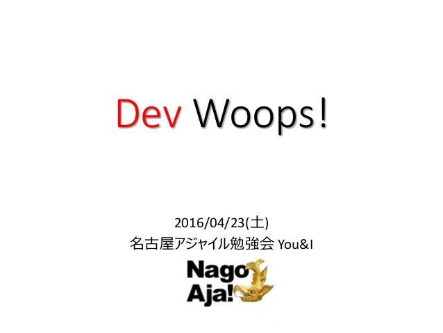 Dev Woops! 2016/04/23(土) 名古屋アジャイル勉強会 You&I