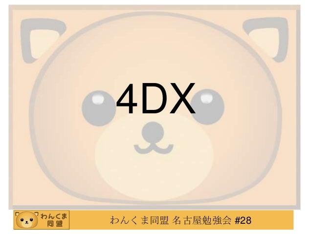 わんくま同盟 名古屋勉強会 #28 4DX