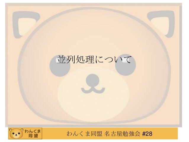 わんくま同盟 名古屋勉強会 #28 並列処理について