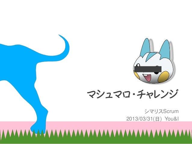 マシュマロ・チャレンジ           シマリスScrum    2013/03/31(日) You&I