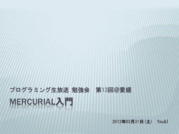 プログラミング生放送 勉強会   第13回@愛媛MERCURIAL入門                    2012年03月31日(土) You&I