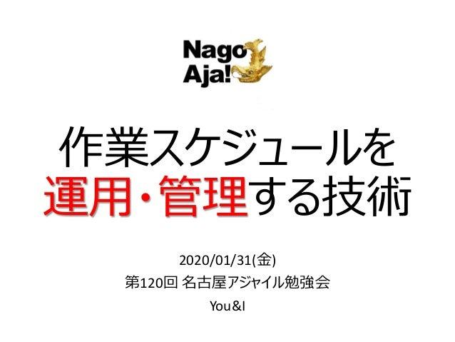 作業スケジュールを 運用・管理する技術 2020/01/31(金) 第120回 名古屋アジャイル勉強会 You&I