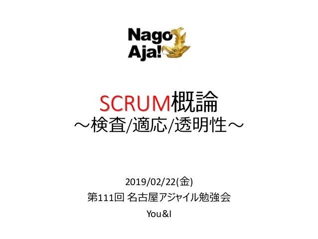 SCRUM概論 ~検査/適応/透明性~ 2019/02/22(金) 第111回 名古屋アジャイル勉強会 You&I