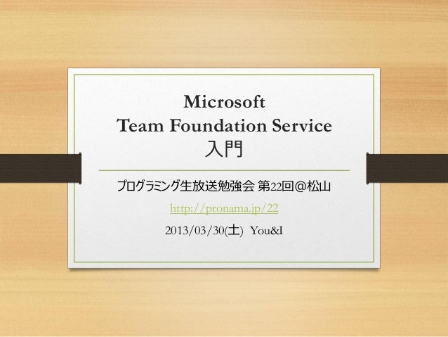 MicrosoftTeam Foundation Service入門プログラミング生放送勉強会 第22回@松山http://pronama.jp/222013/03/30(土) You&I