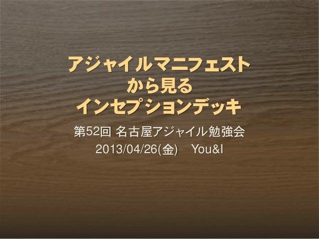 アジャイルマニフェスト    から見る インセプションデッキ第52回 名古屋アジャイル勉強会  2013/04/26(金) You&I