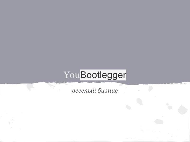 YouBootlegger веселый бизнис
