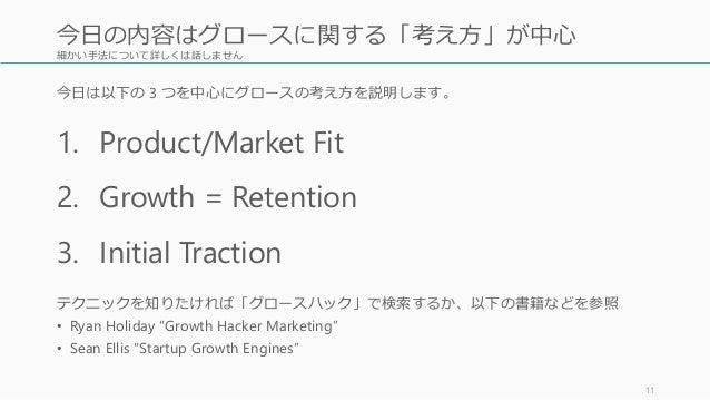 細かい手法について詳しくは話しません 今日は以下の 3 つを中心にグロースの考え方を説明します。 1. Product/Market Fit 2. Growth = Retention 3. Initial Traction テクニックを知りた...