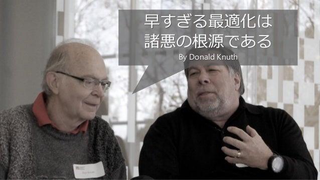 32 早すぎる最適化は 諸悪の根源である By Donald Knuth
