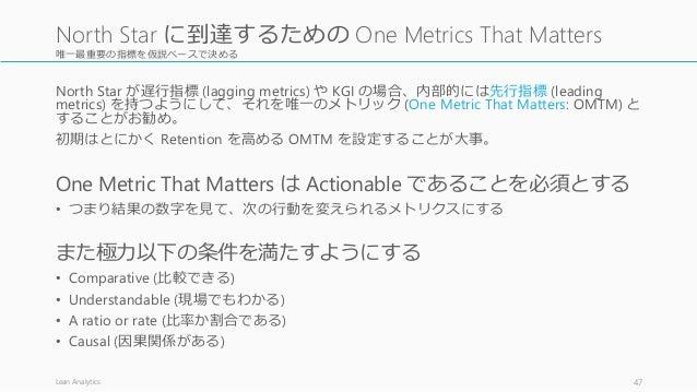 唯一最重要の指標を仮説ベースで決める North Star が遅行指標 (lagging metrics) や KGI の場合、内部的には先行指標 (leading metrics) を持つようにして、それを唯一のメトリック (One Metr...