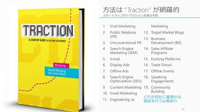 """スタートアップがトラクションを得る手段 64 方法は """"Traction"""" が網羅的 1. Viral Marketing 2. Public Relations (PR) 3. Unconventional PR 4. Search Engi..."""