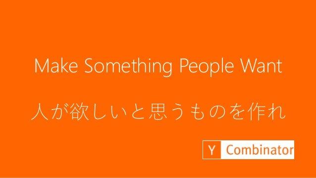 9 Make something people want Make Something People Want 人が欲しいと思うものを作れ
