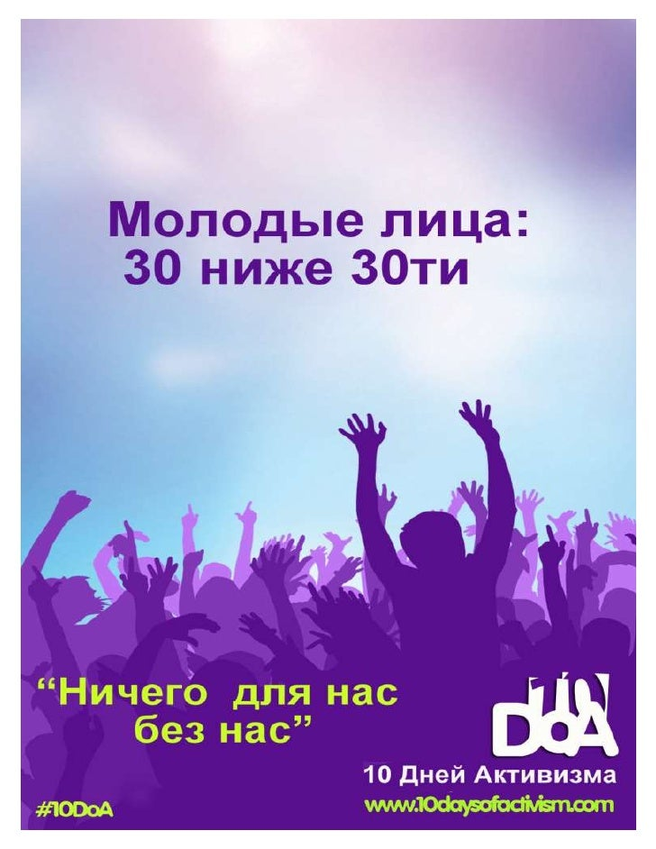 10 Days of Activism 2012