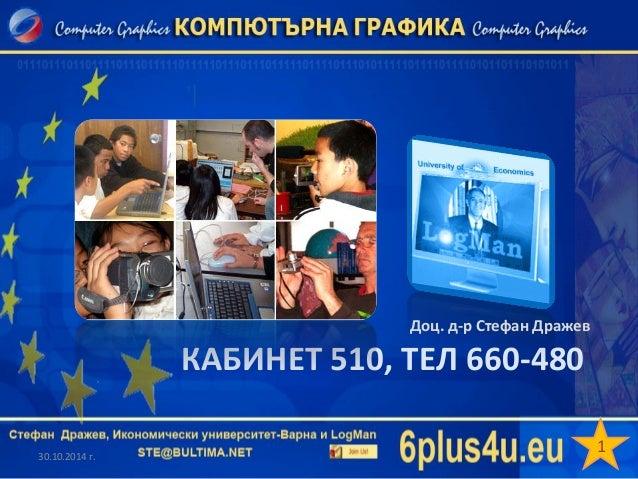 КАБИНЕТ 510, ТЕЛ 660-480  30.10.2014 г.  Доц. д-р Стефан Дражев  1