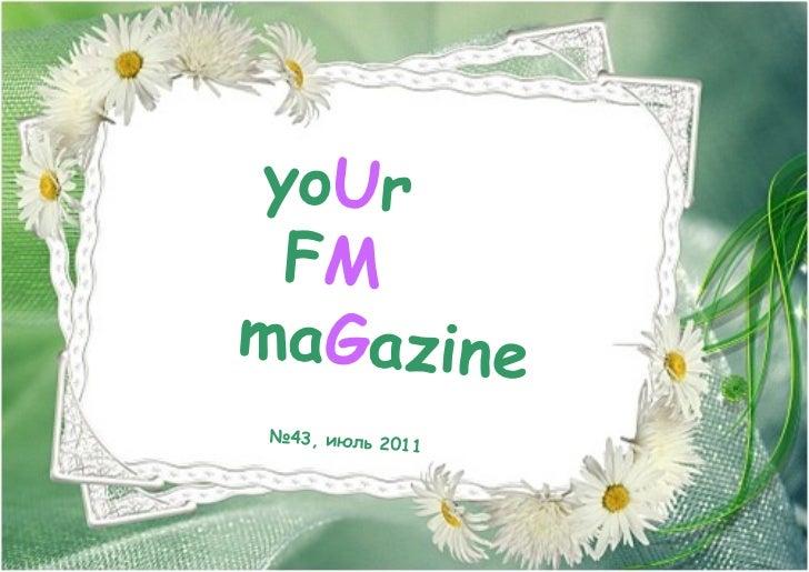 yo U r   F M ma G azine № 43, июль 2011