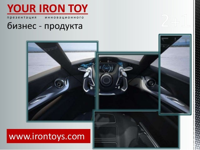 YOUR IRON TOY www.irontoys.com