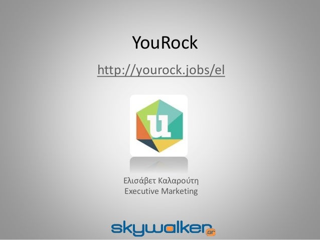YouRock  http://yourock.jobs/el  Ελισάβετ Καλαρούτη  Executive Marketing