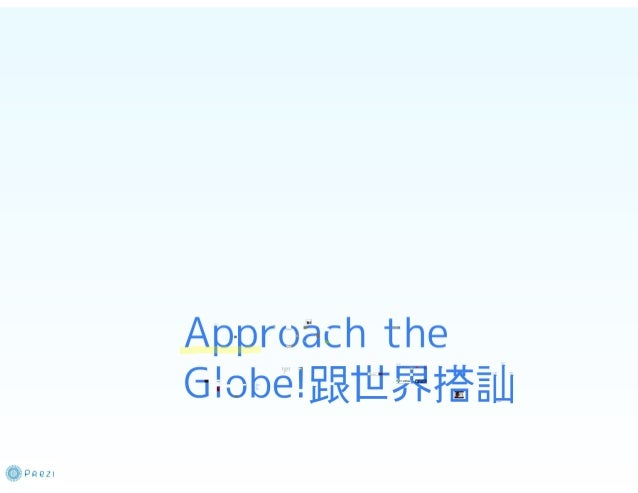 Approach the global! 跟世界搭訕