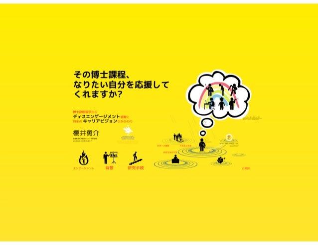 Doctoral student engagement 日本高等教育学会第17回大会 2014年6月28日(土)~29日(日)会場:大阪大学
